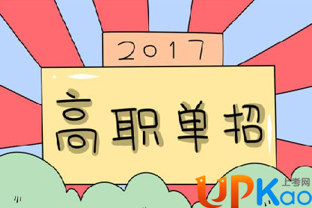 <strong>2017河北单招哪些人可以免考</strong>