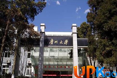<strong>贵州大学往年分数线在哪里看</strong>