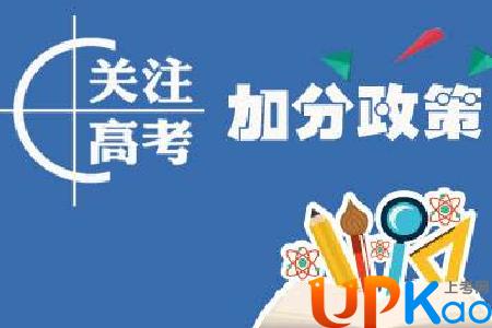 <strong>湖南省2017年高考取消了哪些加分政策</strong>
