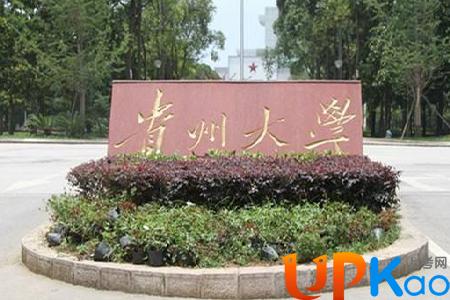<strong>报考贵州大学2017高校专项计划需要邮寄资料吗</strong>