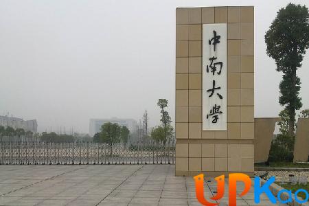 2017湖南省哪个大学的教学质量好一些
