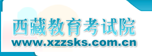 西藏2017高考志愿填报系统_2017西藏高考志愿填报网站