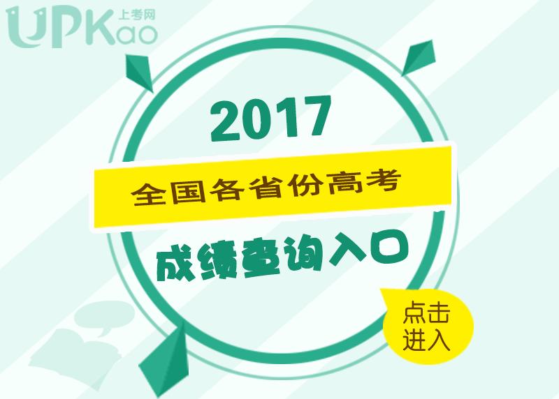 2017年高考成绩查询时间及入口【全国汇总】