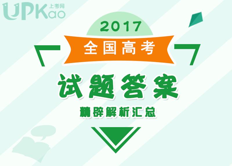 2017年全国高考各科考试答案及解析【文理科】