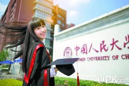 中国人民大学为什么没有清华北大出名 这所学校的评价如何