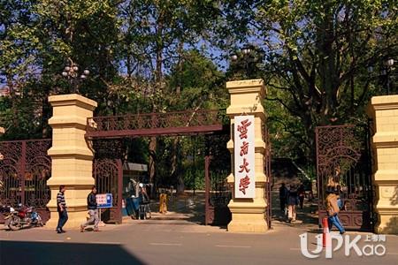 云南最好的大学是哪一所 云南省还有哪些著名的高校