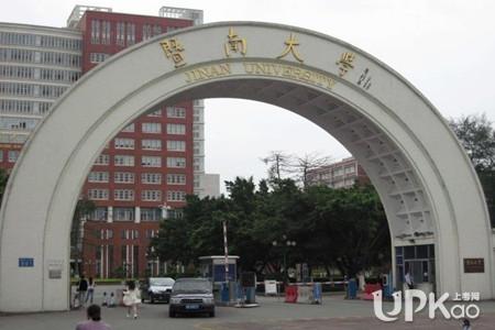 广东省最好的大学是哪一所 广东省还有哪些著名大学