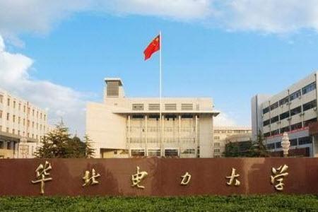 [华北电力大学考研难度]华北电力大学马上毕业了是考研好还是考公务员好一些