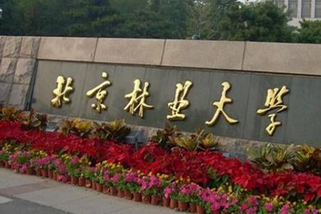 北京林业大学风景园林分数线|风景园林专业选择北京林业大学好还是北京建筑大学的好