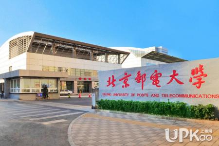 2019北京邮电大学计划在北京招收多少人