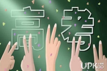 高考艺考怎么考|高考47是怎么考出来的 高考弃考有什么影响