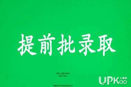 山东提前批次招生|提前批次招生的有哪些类别的院校 2019上海高考提前批次录取工作开始了吗