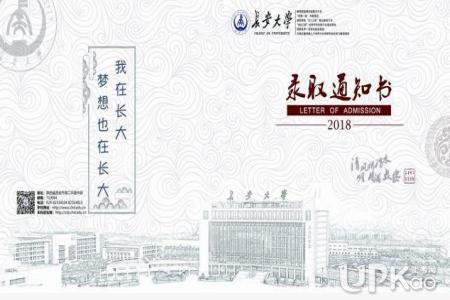 长安大学怎么样好不好_长安大学怎么样 2019长安大学录取通知书有什么特点