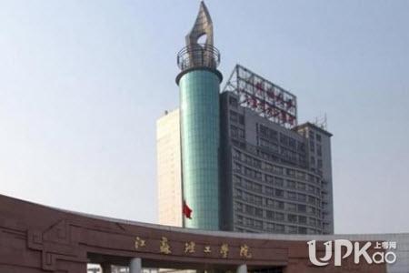 【江苏理工学院在常州哪个区】常州的江苏理工学院是一所什么水平的大学值得报考吗