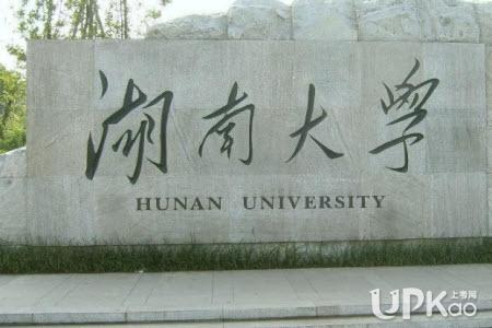 湖南大学研究生专业_湖南大学最差的专业和长沙理工大学电气专业应该报哪个