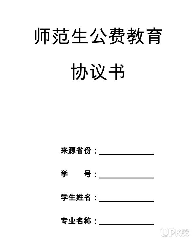 师范生公费教育协议书2019版 2019师范生公费教育协议word版