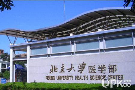 为什么2019年北大医学部的投档线会在河北省的投档线出现大跳水