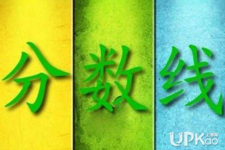 2019广东省高考各科平均分数是多少 高考平均分是什么意思