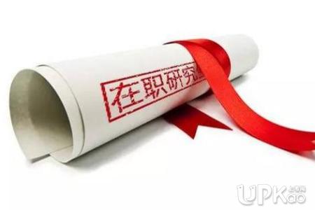 在职研究生有没有学位证书_在职研究生学位证书的含金量如何 在职研究生报考条件是什么