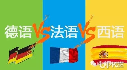 日语法语德语西班牙语哪个好学_法语德语和西班牙语哪个好学 高中选修选择哪个