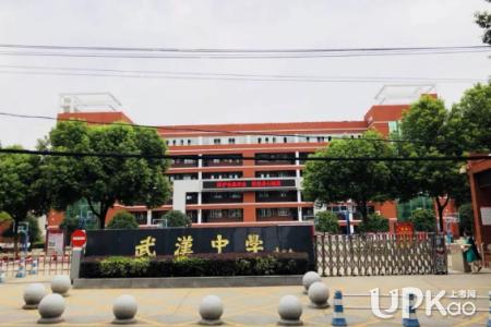 [武汉中学怎么样啊]武汉中学怎么样 武汉中学的社团有哪些