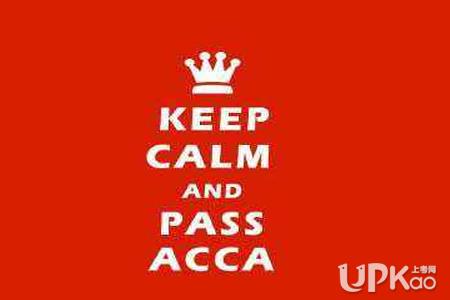 acca成绩有效期 ACCA成绩可以查询了吗 大学学习ACCA的意义是什么