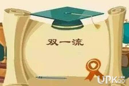 双一流大学和211/985大学有什么区别 双一流大学有哪些