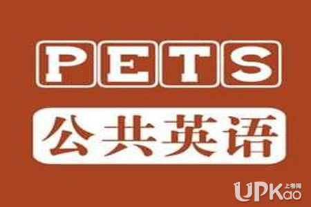 pets是一个怎样的考试时间_PETS是一个怎样的考试 PETS考试什么时候报名