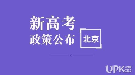 广东新高考合格性考试|2019北京新高考合格性考试和会考有什么区别吗?