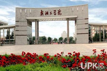 [安阳工学院教务管理系统]安阳工学院怎么样 安阳工学院在云南省2019招飞程序是怎样的