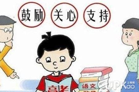高三家长对于孩子期中考试发挥不好应该采取什么态度
