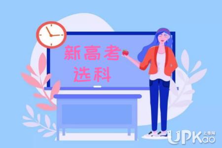 山东省首批新高考生选科数据大公开 山东省新高考学生的选科情况是怎么样的呢