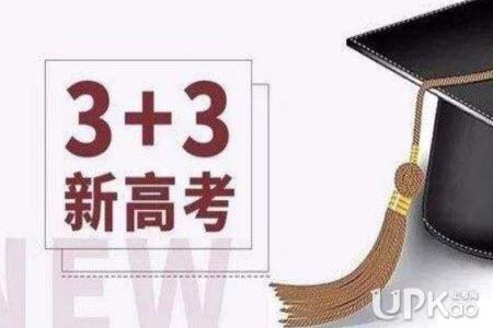 山东省首批新高考选科中哪一科最受欢迎 新高考选科应该怎么选