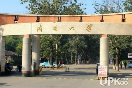 2018考研报考南开大学的人数有多少 南开大学2018考研热门专业有哪些