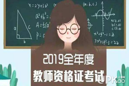 2019年教师资格证考试限制大专学历报考的省