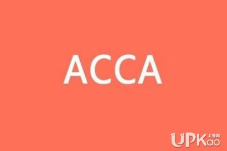 【2019几月份放暑假】2019年12月份的acca成绩公布了吗 acca成绩查询流程
