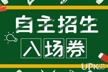 [北京大学三位一体招生简章2019]2019年北京大学自主招生简章公布时间是什么时候