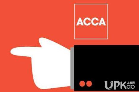 [acca考试时间2019]2019年3月acca成绩什么时候出来 acca成绩没有收到邮件是怎么回事