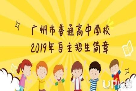 2019年广州市普通高中学校自主招生的问题有哪些