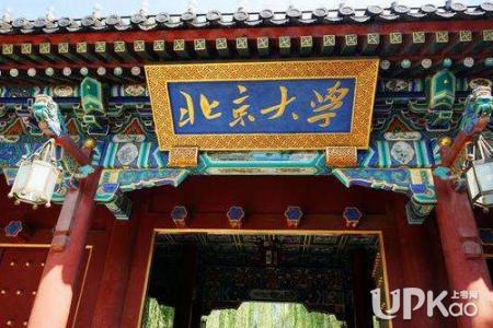 [北京大学自主招生简章2019]北京大学2019年招生简章(附报考指南)