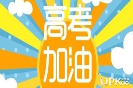 上海市2019高考语文作文题目预测 上海市2019高考语文作文题目是什么