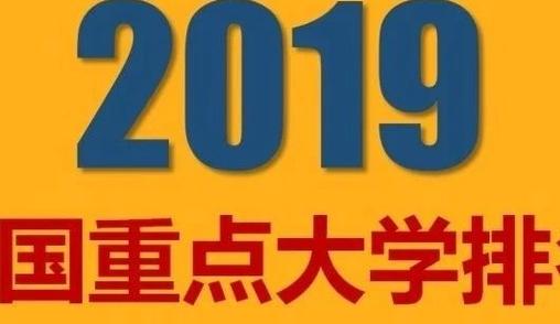 山西有哪些211985大学 山西重点大学排名2019