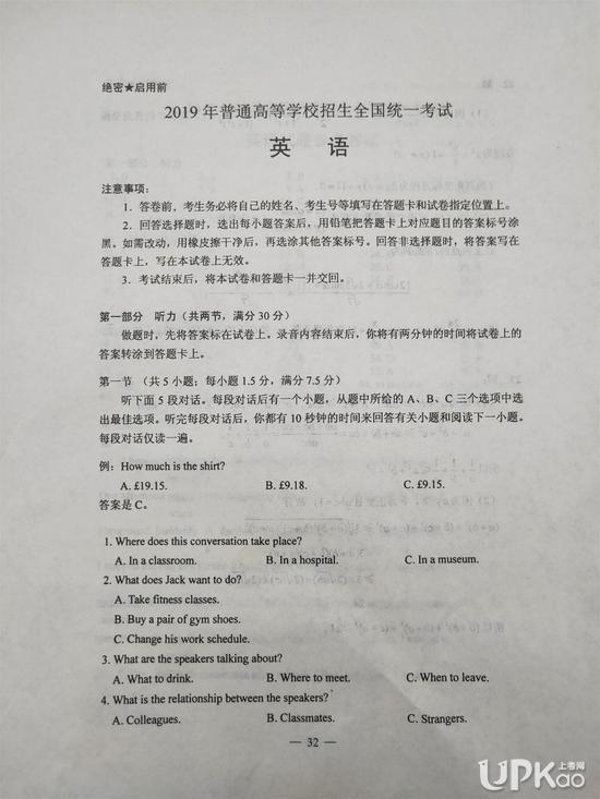 2019高考英语全国卷1真题及参考答案(官方版)