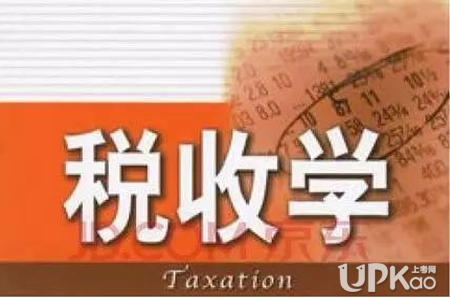 2019税收学专业大学排行榜 税收学专业就业方向是什么