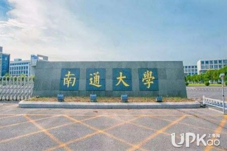 [江苏南通大学是几本]南通大学是几本 南通大学的排名怎么样2019