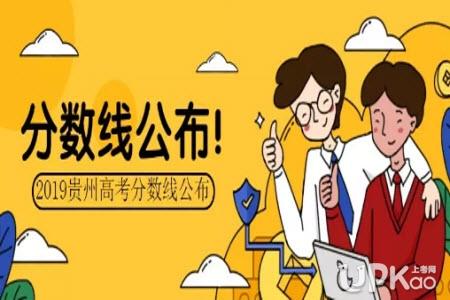 贵州省2019高考文理科一本线是多少 贵州省2019高考多少分上一本