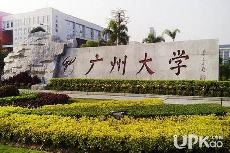 广州大年夜学是一本吗 广州大年夜学的排名如何样2019