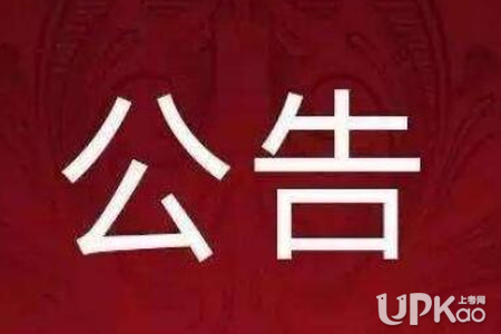 2019年宁夏普通高校招生国家专项计划征集志愿公告(征集志愿时间)