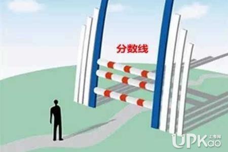 2019辽宁省高考普通类本科批录取投档分数线是多少(最新)