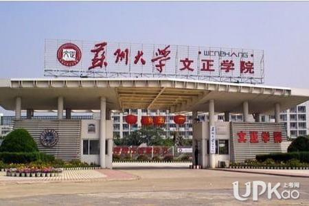2019苏大文正学院投档分数线:文科319分,理科325分(最新)